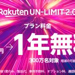 【楽天モバイル】Rakuten UN-LIMITを契約しました